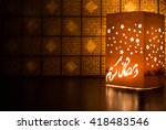 ramadan kareem | Shutterstock . vector #418483546