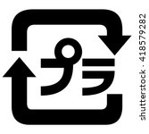japanese recycling symbol for... | Shutterstock .eps vector #418579282