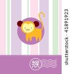 sweet horoscope monkey card | Shutterstock .eps vector #41891923