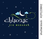 eid mubarak green and white... | Shutterstock .eps vector #419123842