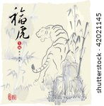 Chinese's Year Of The Tiger In...