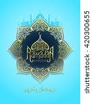 ramadan kareem vector...   Shutterstock .eps vector #420300655