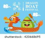 vector chinese rice dumplings... | Shutterstock .eps vector #420668695