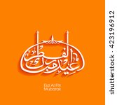 calligraphy of arabic text of... | Shutterstock .eps vector #423196912