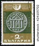 Small photo of BULGARIA - CIRCA 1969: post stamp printed in Bulgaria shows roman coin with Aesculapius temple; Sofia through the ages; Scott 1775 A726 2s gold, circa 1969