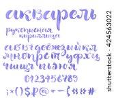 brush script alphabet. title in ... | Shutterstock . vector #424563022