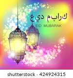 colorful eid mubarak background ... | Shutterstock .eps vector #424924315