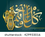 ramadan kareem   islamic muslim ... | Shutterstock . vector #429933016