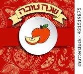 rosh hashanah  jewish new year  ... | Shutterstock .eps vector #431519875
