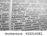 Small photo of Adrenaline Definition Word Text in Dictionary Page. Shallow depth of field. Russian language.