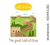the great wall of china. famous ... | Shutterstock .eps vector #433451182