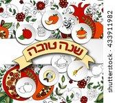 rosh hashanah  jewish new year  ... | Shutterstock .eps vector #433911982