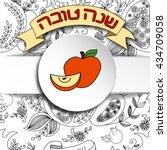 rosh hashanah  jewish new year  ... | Shutterstock .eps vector #434709058