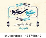 'Eid Saeed' (translated as 'Happy Eid') in arabic calligraphy style with lantern 1. Eps10