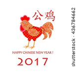 funny greeting card for chinese ... | Shutterstock .eps vector #436784662