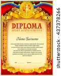 Sport Diploma Template  Vintag...