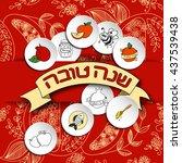 rosh hashanah  jewish new year  ... | Shutterstock .eps vector #437539438
