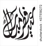 mubarak   arabic calligraphy | Shutterstock .eps vector #437558272
