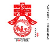 rooster year chinese zodiac... | Shutterstock .eps vector #438552592