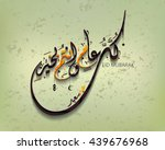 illustration of eid mubarak and ... | Shutterstock .eps vector #439676968