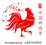 greeting card with red cock  ... | Shutterstock .eps vector #439742995