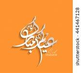 calligraphic text of eid kum... | Shutterstock .eps vector #441467128