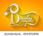 muslim is festival of... | Shutterstock .eps vector #441491896