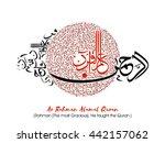 arabic islamic calligraphy of... | Shutterstock .eps vector #442157062