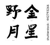 set of black chinese... | Shutterstock .eps vector #442793266