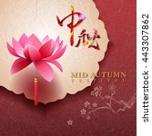 chinese mid autumn festival... | Shutterstock .eps vector #443307862