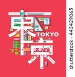 japan tokyo   top view map... | Shutterstock .eps vector #443429065