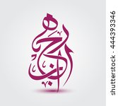 beautiful arabic letters... | Shutterstock .eps vector #444393346
