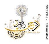 arabic islamic calligraphy of... | Shutterstock .eps vector #444666202