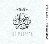 eid mubarak traditional arabic... | Shutterstock .eps vector #445954516