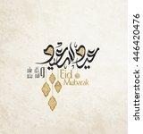 """eid mubarak"" greeting card   Shutterstock .eps vector #446420476"