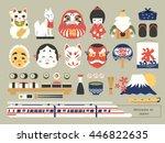 retro japanese cultural stuffs... | Shutterstock .eps vector #446822635