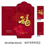 chinese new year money red... | Shutterstock .eps vector #447459352