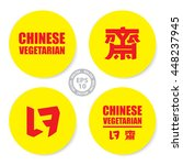 chinese vegetarian in english ... | Shutterstock .eps vector #448237945