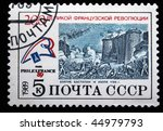 ussr   circa 1989  a postage... | Shutterstock . vector #44979793