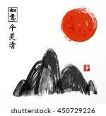 mountains and red sun hand... | Shutterstock .eps vector #450729226