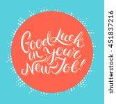good luck in your new job  | Shutterstock .eps vector #451837216