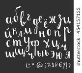 brush style cyrillic russian... | Shutterstock .eps vector #454157122