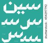 folded paper arabic typeface... | Shutterstock .eps vector #454297792