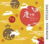 mid autumn festival design with ... | Shutterstock .eps vector #455112442