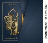 beautiful typography eid... | Shutterstock .eps vector #456293482