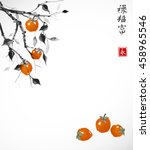 date plum tree with orange... | Shutterstock .eps vector #458965546