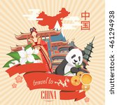 china travel vector... | Shutterstock .eps vector #461294938