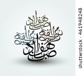 arabic letters calligraphy no... | Shutterstock .eps vector #461948248