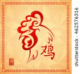 rooster chinese hieroglyph with ... | Shutterstock .eps vector #462576316