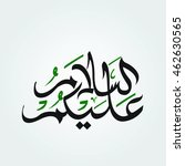 arabic calligraphy meaning... | Shutterstock .eps vector #462630565